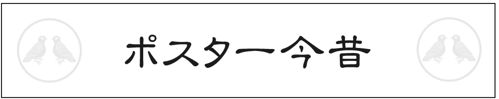 choice3_ポスター今昔