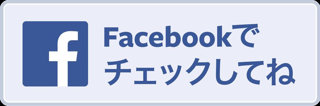 Japanese_FB_FindUsOnFacebook-1024
